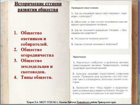 Презентация Исторические ступени развития общества.