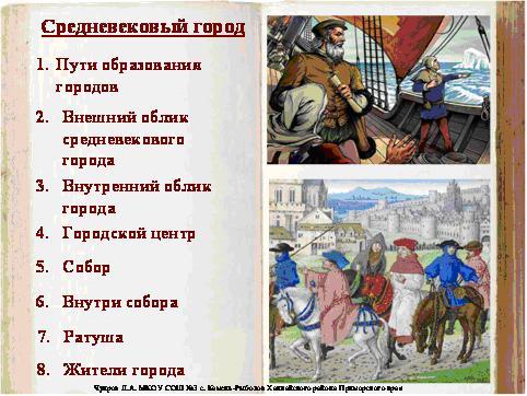 Скачать теме для презентаций на средневековую тему