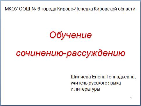 русский язык 6 класс автор баранова сочинение рассуждение
