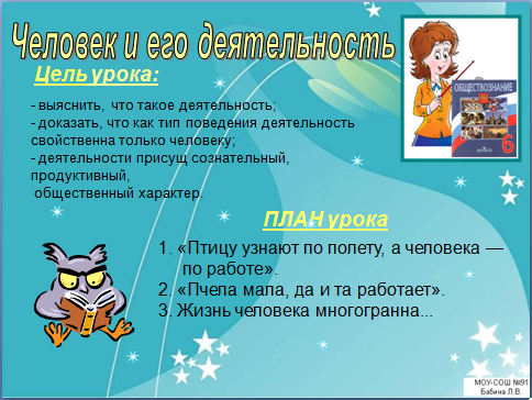 Учебник Химии 8 Класс Новошинский