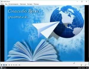 Видеоролик на День учителя