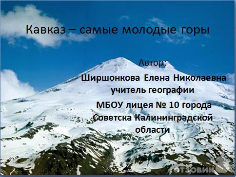 ...цель урока: познакомить с Кавказскими горами, особенностями их строения, климата, высотной поясностью...