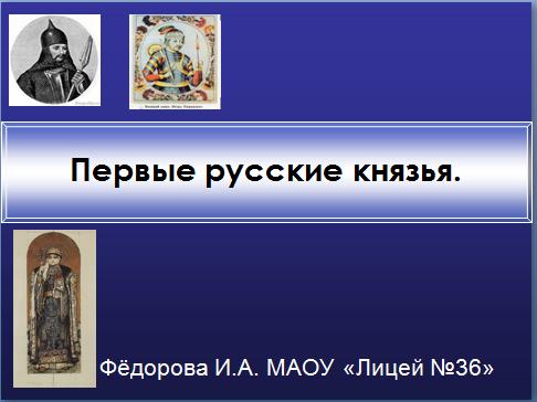 князья: Олег, Игорь,