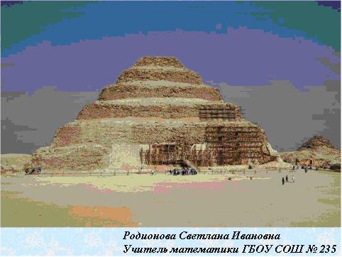 Программа Построения Пирамид