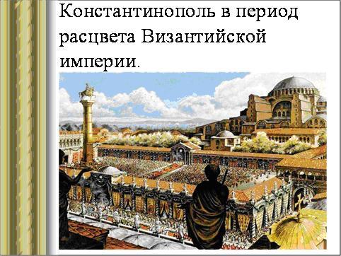 Контрольная работа культура византии 1100