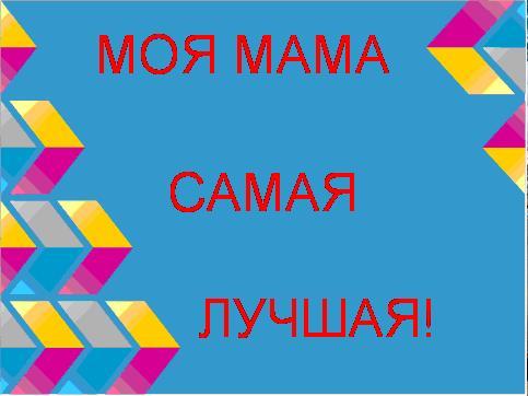 Дню для презентаций к матери фоны