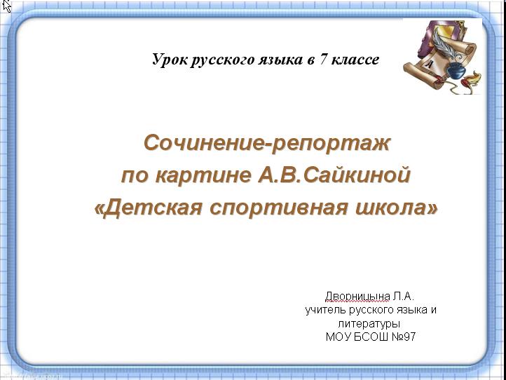 sochinenie-reportazh-vremena-goda-6-klass