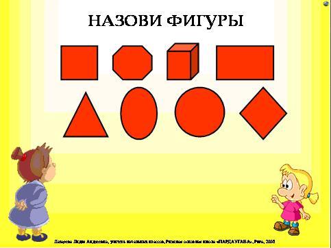 презентация знакомство с геометрическими фигурами 1 класс