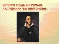 История создания романа Евгений Онегин
