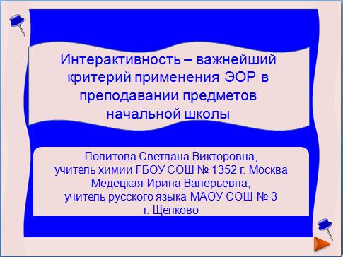 РАЗРАБОТКА САЙТОВ ЩЕЛКОВО