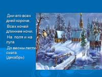 Зима – владыка трех месяцев