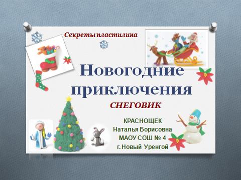 Игры и конкурсы  pozdravokru