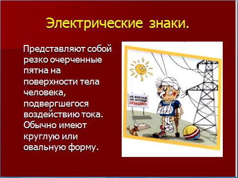 "Слайд 12 из презентации  ""Электрический ток "" к урокам."