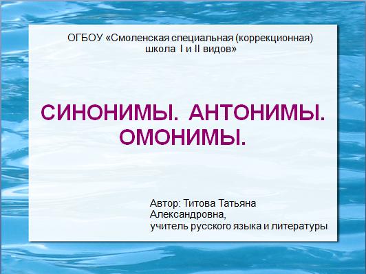 уроках русского языка в 5