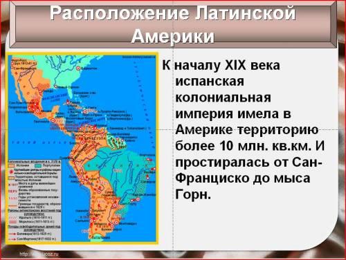 Конспект и презентация урока по истории по теме Латинская  Целевая