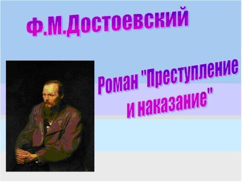 Ф.м.достоевского преступление и наказание идея и наказание