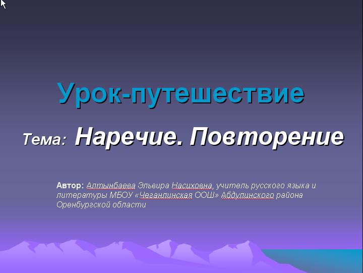 планы - конспекты уроков по русскому я