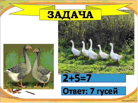 сачать презентации для 1 класса по русской грамоте