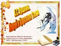 А.С. Пушкин. Лицей в Царском Селе
