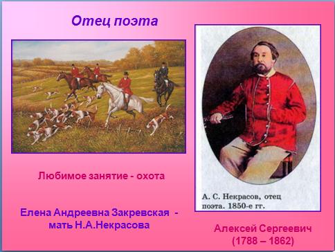 конспект урока чтения некрасов крестьянские дети