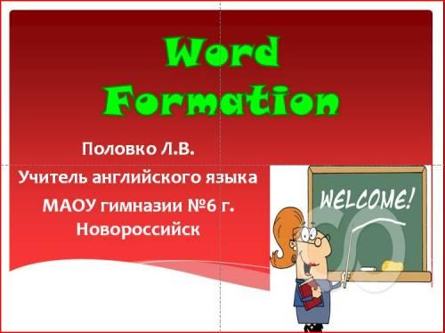 Презентации по иностранному языку