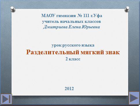 слова с разделительным мягким знаком в белорусском языке
