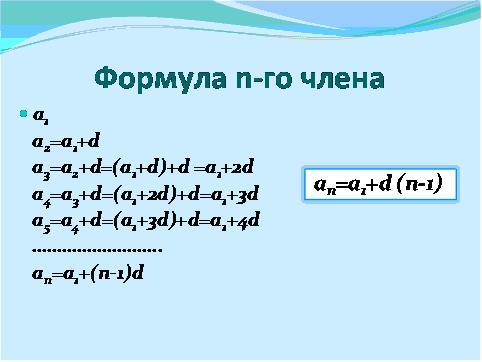 презентации последовательности 9 класс