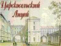 Царскосельский Лицей. А.С. Пушкин в Лицее