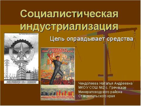 План конспект урока социалистическая индустриализация