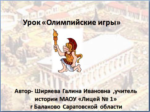 angl-olimpiyskie-igri-prezentatsiya-onlayn-rezultati
