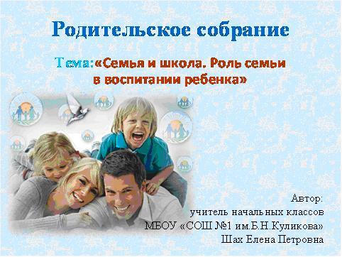 Доклад роль семьи в воспитании детей 3664