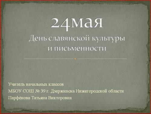 Сценарий на день победы в школе на татарском языке