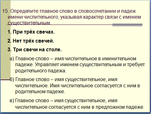Презентации по русскому языку Русский язык Целевая аудитория для 6 класса