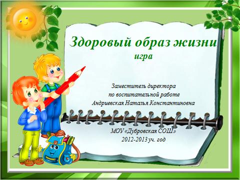 Презентацию на тему здоровый образ жизни для начальной школы