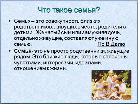 Презентация интеллектуальный классный час игра 4 класс — pic 2
