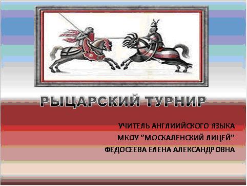 Презентация Рыцарский турнир