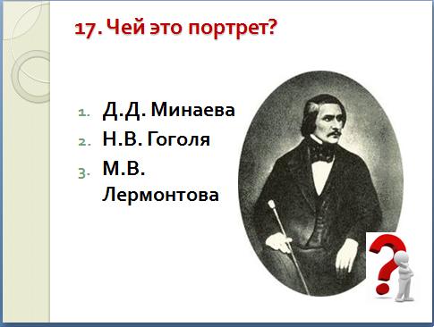Викторина по литературе 7 класс с ответами