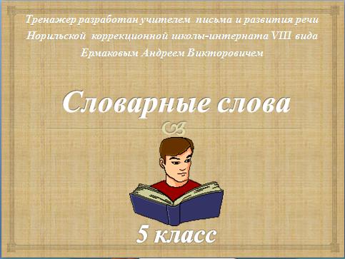 4 класс 8 вида контрольные работы