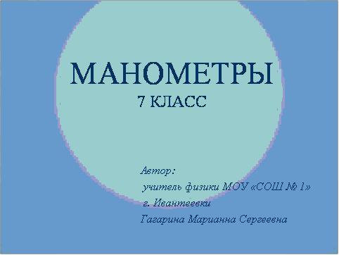 Презентация по теме манометры 7 класс.