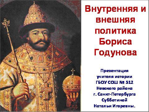 правления Бориса Годунова: