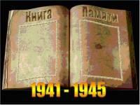"""Внеклассное мероприятие ко Дню Победы """"Книга памяти"""""""