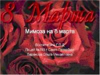 Мимоза на 8 марта