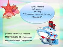 """Сценарий и презентация к внеклассному мероприятию """"Путешествие по океану Знаний"""""""