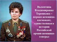 Женщины - гордость России