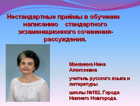 сочинение о важности русского языка для россиян