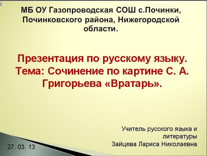 сочинения по картинам русского языка