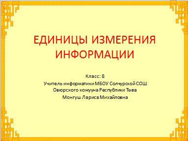 """Презентацию можно использовать к обобщающему уроку по теме  """"Единицы измерения информации """" ."""