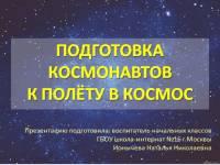 Подготовка космонавтов к полёту в космос