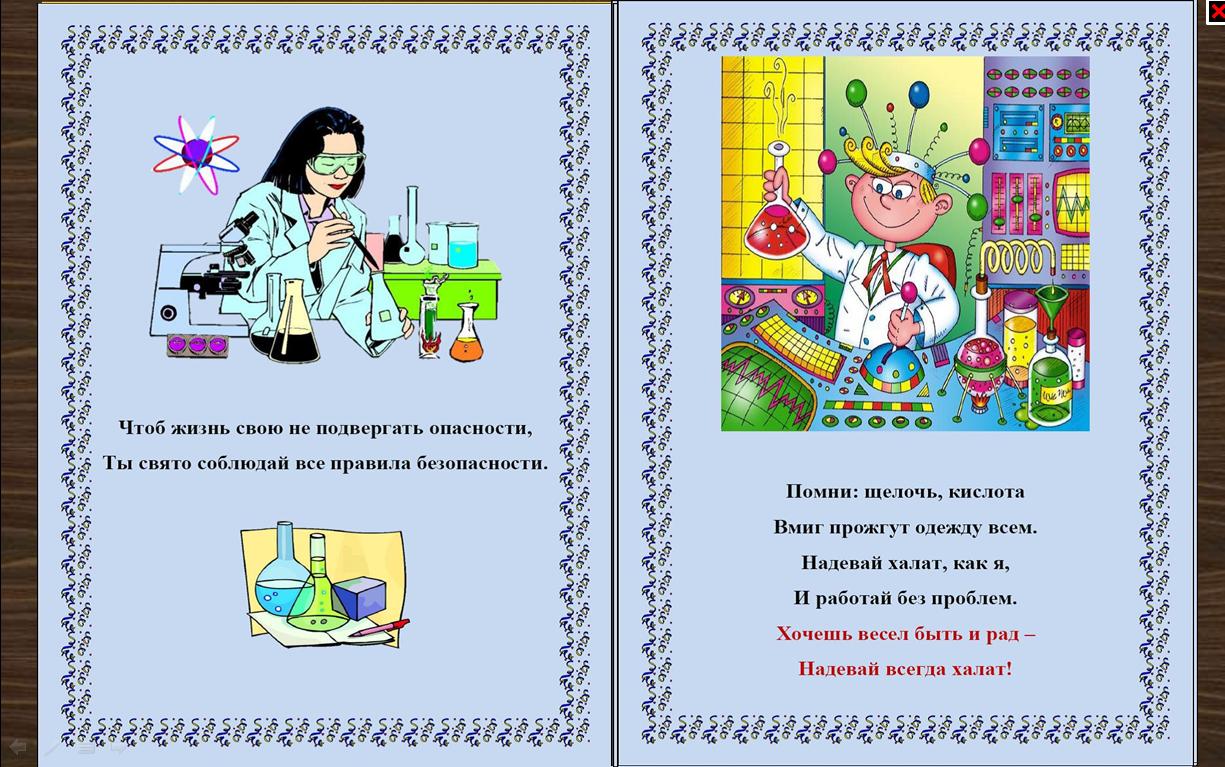 Картинки правила безопасности на уроке химии в 17