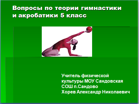 Шпаргалки по физической культуре 2013